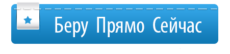 bery_pryamo_sejchas
