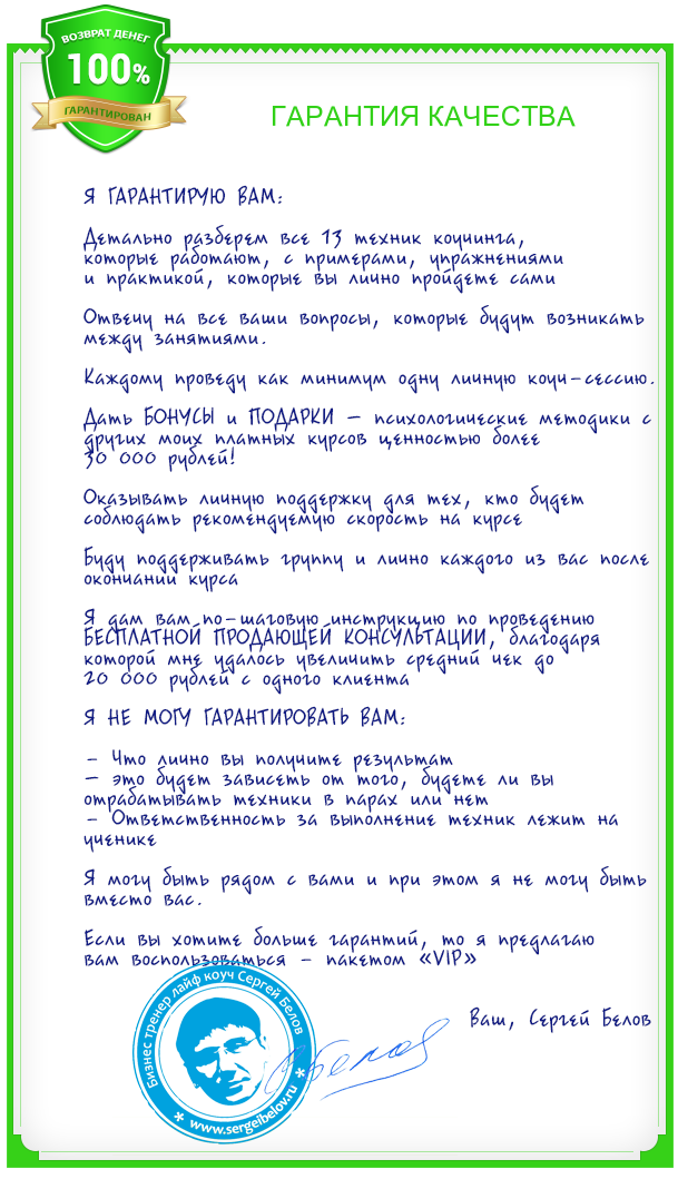 garantia_belova_zotovsru