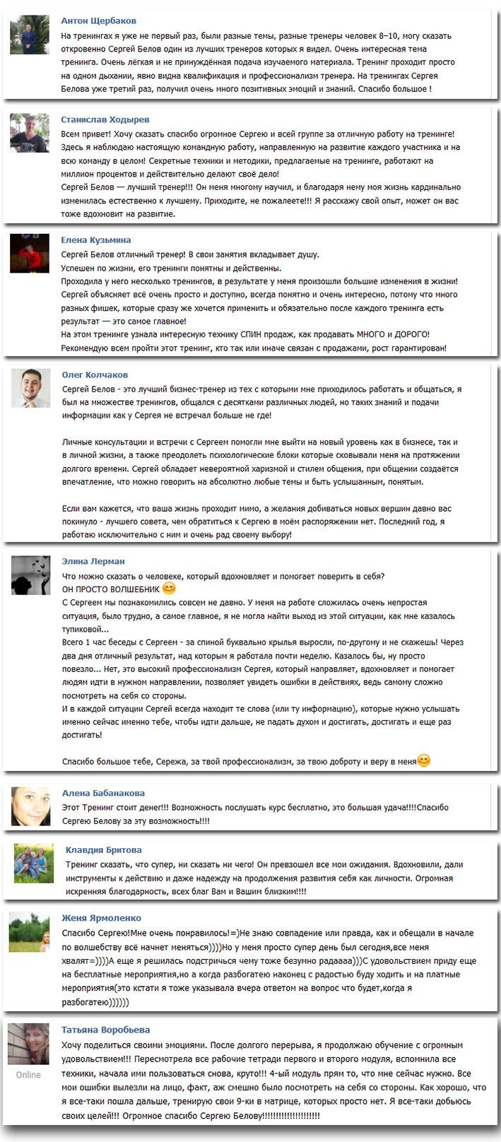 otzivi2_belov_zotovsru