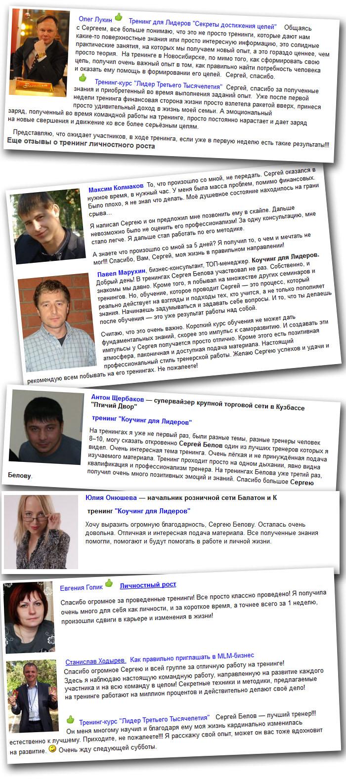 otzivi_belov_zotovsru