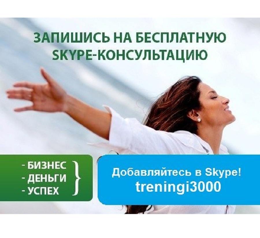 Коучинг по скайпу Кемерово