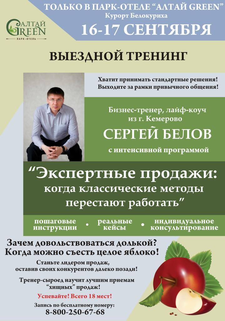 Бизнес-тренер Сергей Белов на Алтае