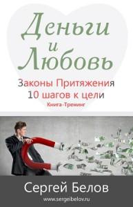 книга коуча Сергея Белова скачать