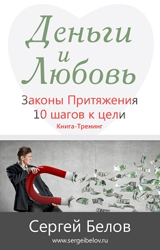 книга Сергея Белова скачать