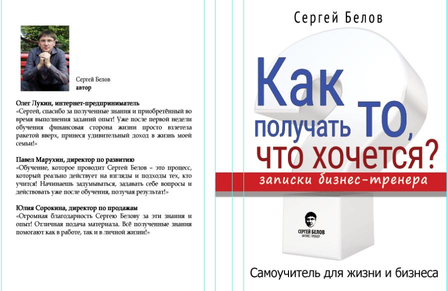 Книга Сергея Белова Как получать то, что хочется Кемерово