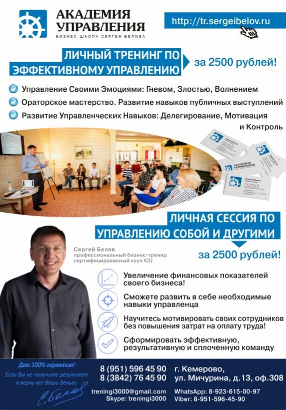 #Беловнаучит Психолог в Кемерово