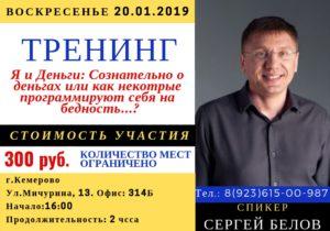 Психолог в Кемерово