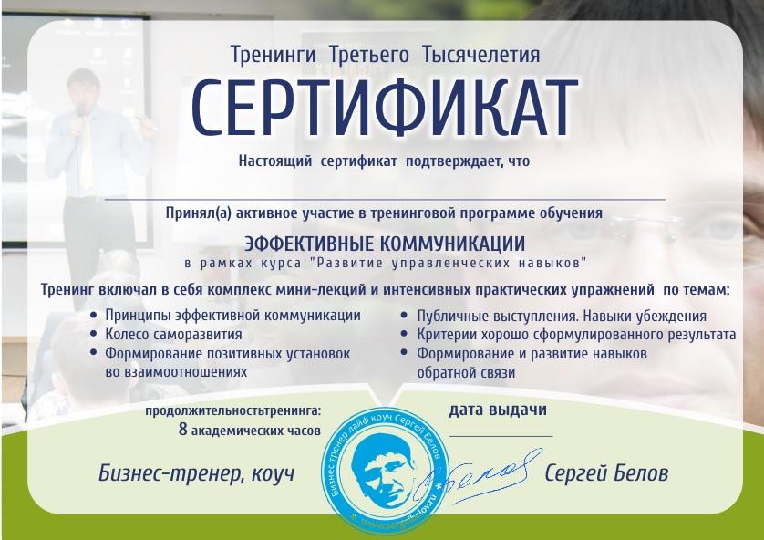 Сертификат Сергей Белов