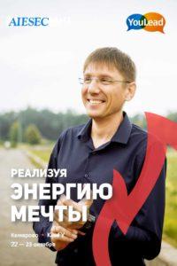 Форум молодых лидеров КемГУ