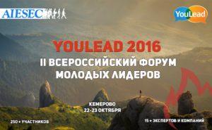 YouLead | Форум молодых лидеров | Кемерово