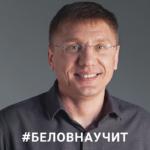 5 принципов коучинга Сергей Белов, я - профессиональный бизнес тренер c 2010 года, сертифицированный коуч ICU