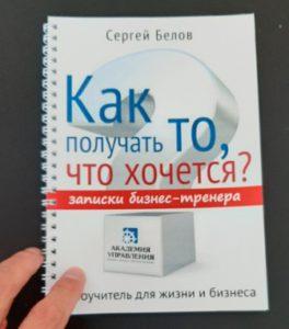 Книга коуча Сергея Белова