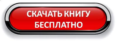 Скачать книгу коуча Сергея Белова Бесплатно
