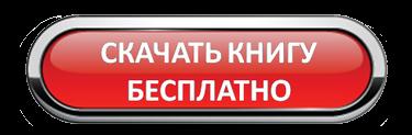Книгу Сергея Белова скачать