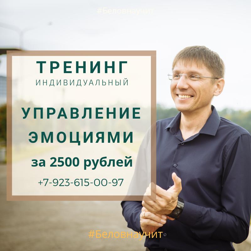 психолог Кемерово