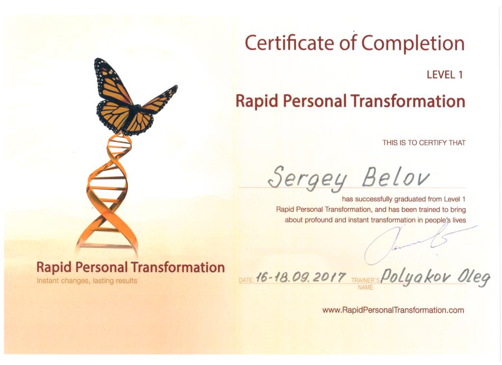 Rapid Personal Transformation (RPT) ТЕХНОЛОГИЯ ИСЦЕЛЕНИЯ ПСИХОЛОГИЧЕСКИХ ТРАВМ ИЗ ДЕТСТВА