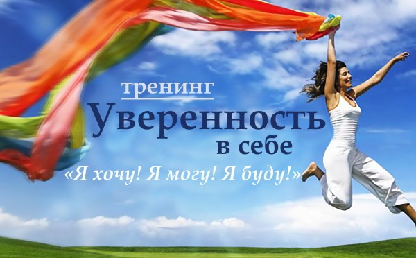 Тренинг уверенности в себе в Кемерово!