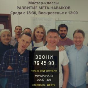 Тренинги Кемерово 2019