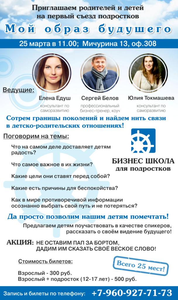 Бизнес школа для подростков