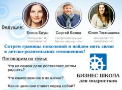 Бизнес-школа для подростков в Кемерово