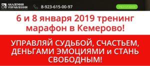 Марафон тренингов 2019 в Кемерово
