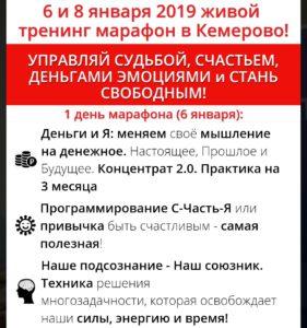 тРЕНИНГИ 2019 КЕМЕРОВО