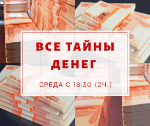 Тренинг Я и Деньги: Убираем ограничивающие убеждения про деньги