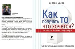 Скачать книгу бизнес-тренер коуч Сергей Белов