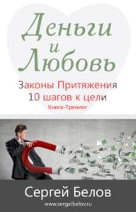 Книга скачать бесплатно бизнес-тренер и коуч Сергей Белов