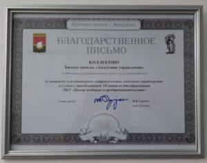 Сергей Белов и Глава Кемерово Илья Середюк