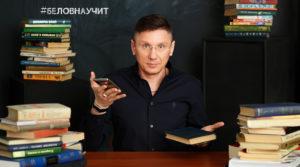 Марафон Белов